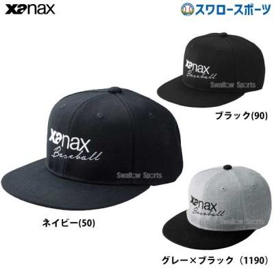 ザナックス Xanax BBキャップ BC20A