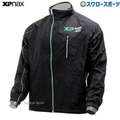 【即日出荷】 送料無料 ザナックス 限定 ウエア プロ用ピステジャケット長袖 BGC-13S XANAX