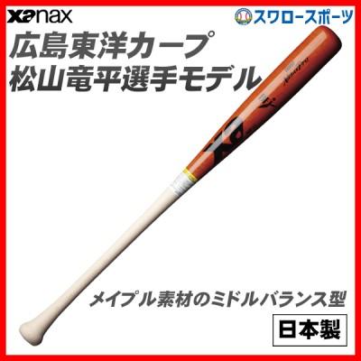【即日出荷】 ザナックス 硬式 バット ザナックスプロ 木製 広島カープ 松山竜平選手型 BFJマーク入 BHB-1632
