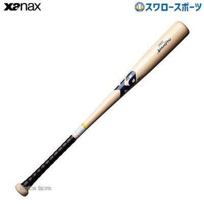 【即日出荷】 ザナックス 硬式 バット ザナックスプロ 木製 グリップテープ付き 竹バット 一般用 BHB-1634