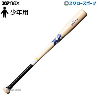 【即日出荷】 ザナックス 硬式 バット ザナックスプロ 木製 グリップテープ付き 竹バット 少年用 BHB-1636