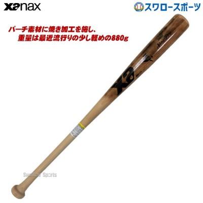 【即日出荷】 ザナックス 硬式 限定 木製 BFJマーク付き バット 焼き加工 BHB-1637