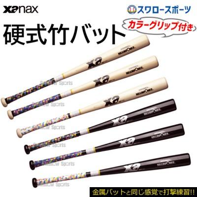 【即日出荷】 ザナックス 硬式 バット 竹 (カラーグリップ付き) 木製 BHB-1680