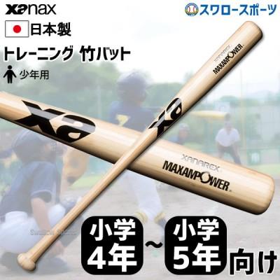 【即日出荷】  ザナックス Xanax トレーニング 竹バット 小学4年~小学5年向け BHB6680