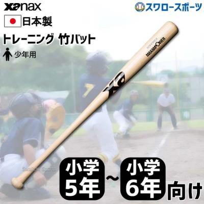 ザナックス Xanax トレーニング 竹バット 小学5年~小学6年向け BHB6710