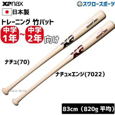 【即日出荷】  ザナックス Xanax トレーニング 竹バット 中学1年~2年向け BHB6820