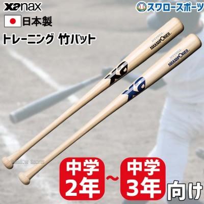 【即日出荷】  ザナックス Xanax トレーニング 竹バット 中学2年~3年向け BHB6850