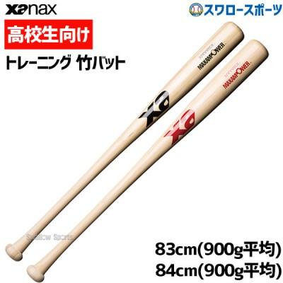 【即日出荷】  ザナックス Xanax トレーニング 竹バット 高校生向け BHB6900
