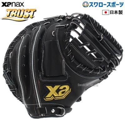 【即日出荷】 送料無料 ザナックス XANAX 硬式 キャッチャーミット トラスト 高校野球対応 BHC-24619