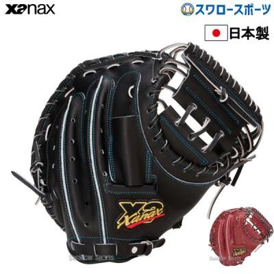 ザナックス XANAX 硬式ミット キャッチャーミット トラスト トラストエックス 高校野球対応 右投 捕手用 BHC24520