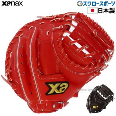 【即日出荷】 送料無料 ザナックス XANAX 硬式 キャッチャーミット  トラスト 高校野球対応 捕手用 右投  BHC24620