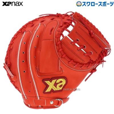 【即日出荷】 送料無料 ザナックス XANAX 限定 硬式 スペクタス キャッチャーミット 捕手用 BHC2602-DR 高校野球 野球部 野球用品 スワロースポーツ