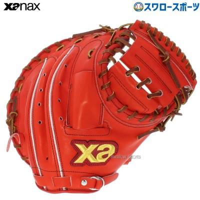 【即日出荷】 送料無料 ザナックス XANAX 限定 硬式 スペクタス キャッチャーミット 捕手用 BHC2602-DRT 高校野球 野球部 野球用品 スワロースポーツ