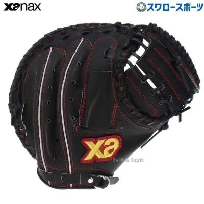 【即日出荷】 送料無料 ザナックス XANAX 限定 硬式 スペクタス キャッチャーミット 捕手用 BHC2602-B 高校野球 野球部 野球用品 スワロースポーツ