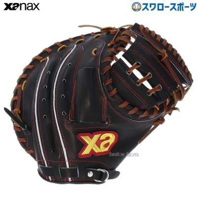 【即日出荷】 送料無料 ザナックス XANAX 限定 硬式 スペクタス キャッチャーミット 捕手用 BHC2602-BT 高校野球 野球部 野球用品 スワロースポーツ