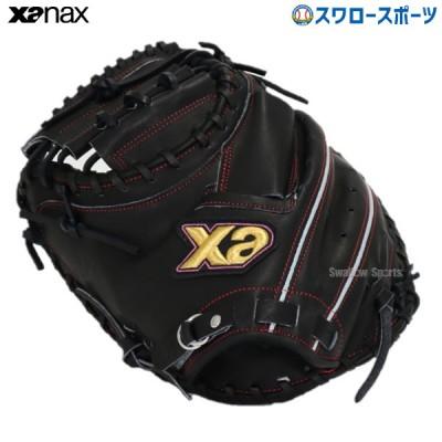 【即日出荷】 送料無料 ザナックス 硬式 キャッチャーミット スペクタス 左投 捕手用 BHC26601 XANAX