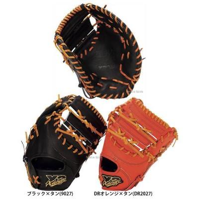 【即日出荷】 送料無料 ザナックス 硬式 ファーストミット トラストエックス 一塁手用 BHF-34418