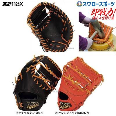 【即日出荷】 送料無料 ザナックス 硬式 ファーストミット トラストエックス 一塁手用 (湯もみ型付け済) BHF-34418KZ