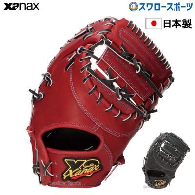 ザナックス XANAX 硬式ミット ファーストミット トラスト トラストエックス 高校野球対応 右投 左投 一塁手用 BHF34420