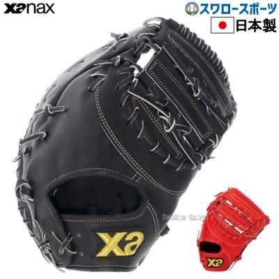 【即日出荷】 送料無料 ザナックス XANAX 硬式 ファーストミットトラスト 高校野球対応 右投 左投 一塁手用 BHF34520