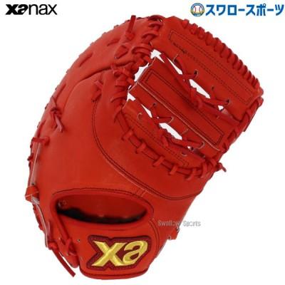【即日出荷】 送料無料 ザナックス XANAX 限定 硬式 スペクタス ファーストミット 一塁手用 BHF3502-DR 高校野球 野球部 野球用品 スワロースポーツ