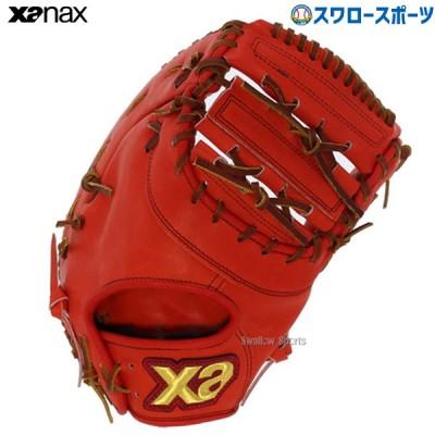 【即日出荷】 送料無料 ザナックス XANAX 限定 硬式 スペクタス ファーストミット 一塁手用 BHF3502-DRT 高校野球 野球部 野球用品 スワロースポーツ