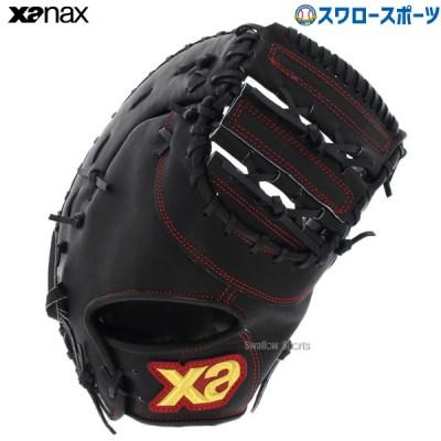 【即日出荷】 送料無料 ザナックス XANAX 限定 硬式 スペクタス ファーストミット 一塁手用 BHF3502-B 高校野球 野球部 野球用品 スワロースポーツ