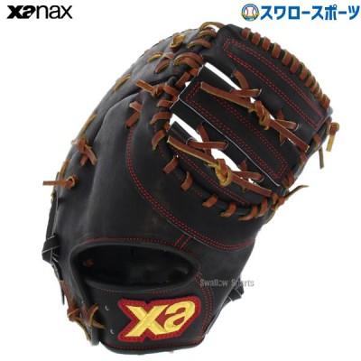【即日出荷】 送料無料 ザナックス XANAX 限定 硬式 スペクタス ファーストミット 一塁手用 BHF3502-BT 高校野球 野球部 野球用品 スワロースポーツ