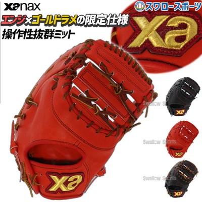 【即日出荷】 送料無料 ザナックス XANAX 限定 硬式 スペクタス ファーストミット 一塁手用 BHF3502