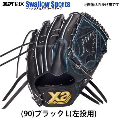 【即日出荷】 送料無料 ナックス XANAX 硬式グローブ グラブ トラスト 投手用 BHG-12119