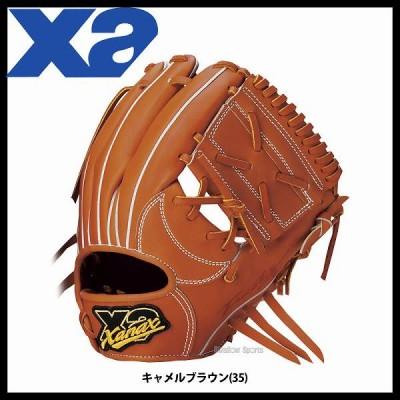 【即日出荷】 ザナックス 限定 硬式 グラブ トラストエックス 内野手用 BHG-41415