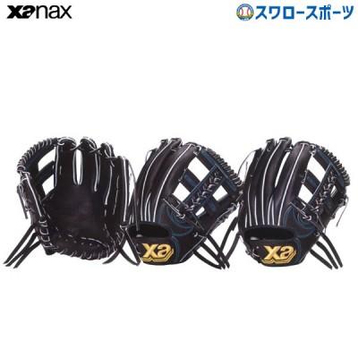 【即日出荷】 送料無料 ザナックス XANAX 硬式グローブ グラブ トラスト 内野手用 BHG-54119