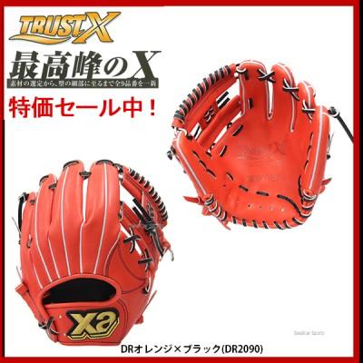 【即日出荷】 送料無料 ザナックス グローブ グラブ トラストエックス 硬式 内野手用 BHG-62415