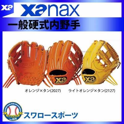 【即日出荷】 送料無料 ザナックス 硬式 グラブ トラスト 内野手用 BHG-62417