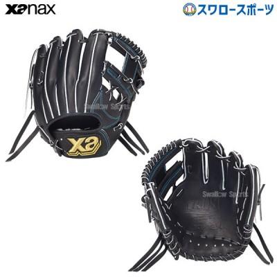 【即日出荷】 送料無料 ザナックス XANAX 硬式グローブ グラブ トラスト 内野手用 BHG-62619