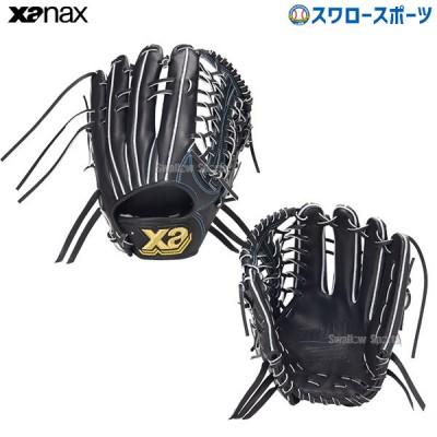 【即日出荷】 送料無料 ザナックス XANAX 硬式グローブ グラブ トラスト 外野手用 BHG-72219