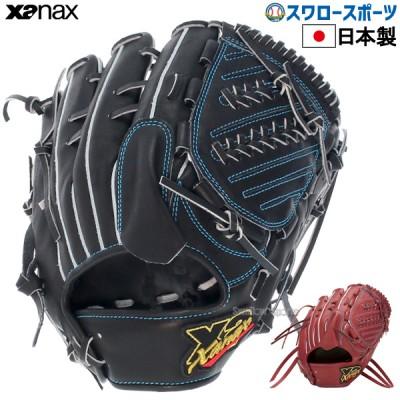 【即日出荷】 送料無料 ザナックス XANAX 硬式グローブ グラブ 投手用 トラスト トラストエックス 高校野球対応 右投 左投 BHG12020
