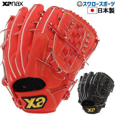 【即日出荷】 送料無料 ザナックス XANAX 硬式グローブ グラブ トラスト 高校野球対応 右投 左投 投手用 BHG13020