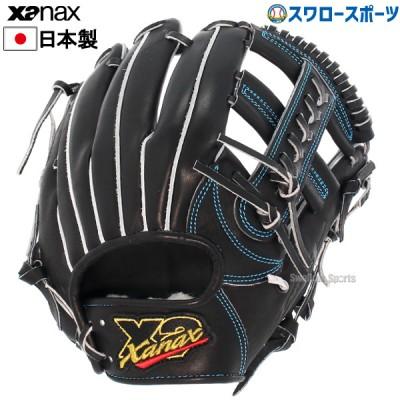 ザナックス XANAX 硬式グローブ グラブ トラスト トラストエックス 高校野球対応 右投 内野手用 BHG52620