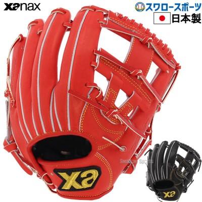 【即日出荷】 送料無料 ザナックス XANAX 硬式グローブ グラブ トラスト 高校野球対応 右投 内野手用 BHG53020