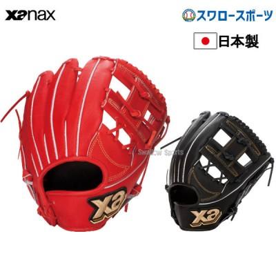 【即日出荷】 送料無料 ザナックス XANAX 硬式グローブ グラブ ザナパワー 右投 内野手用 BHG6320