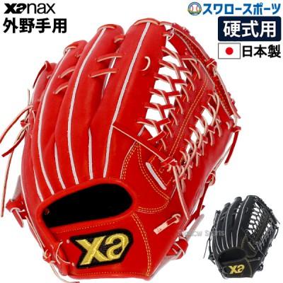 【即日出荷】 送料無料 ザナックス XANAX 硬式グローブ グラブ トラスト 高校野球対応 右投 左投 外野手用 外野用 BHG73020