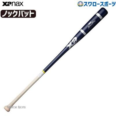 【即日出荷】 ザナックス ノック バット ザナックスプロ 硬式 木製 BNB-1006