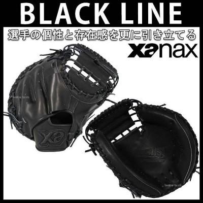 送料無料 ザナックス XANAX  軟式 ミット トラスト BLACK LINE キャッチャー用 BRC-20718S 右投用