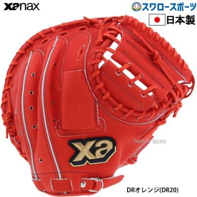 【即日出荷】 送料無料 ザナックス XANAX 軟式 キャッチャーミット ザナパワー 右投 捕手用 BRC2620