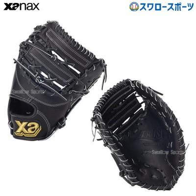 ザナックス XANAX 軟式ファーストミット トラスト 一塁手用 BRF-34419