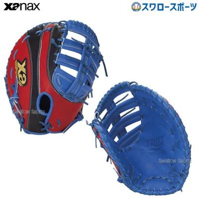 送料無料 ザナックス XANAX 限定 軟式ファーストミット トラスト 一塁手用 BRF-35019S