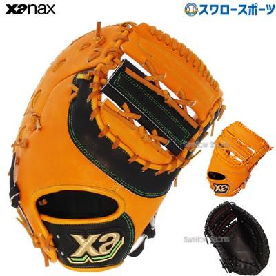 【即日出荷】 ザナックス 軟式 ファーストミット 一塁手用 ザナパワー BRF31021P Xanax
