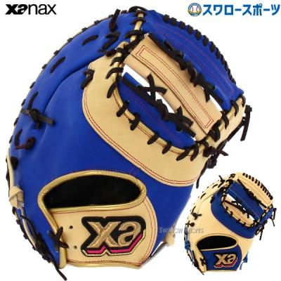 【即日出荷】 送料無料 ザナックス 軟式 ファーストミット 一塁手用 ザナパワー BRF31021SP Xanax
