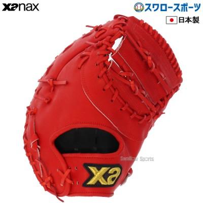 【即日出荷】 送料無料 ザナックス XANAX 軟式ミット ファーストミット トラスト 右投 左投 一塁手用 BRF34520